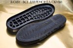 Купить подошвы в Минске-0690