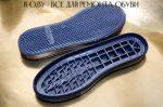 резиновая подошва для обуви купить